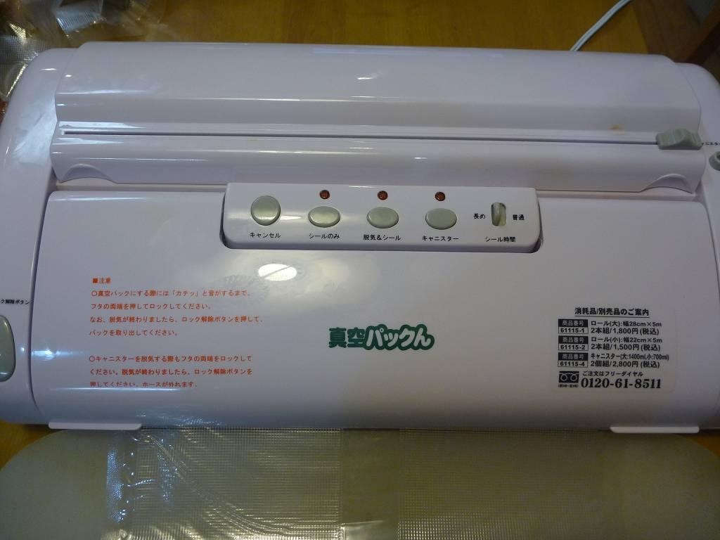 P1090420